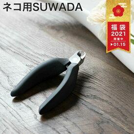 猫 爪切り 国産 SUWADA nekozuki ニッパー ブラック