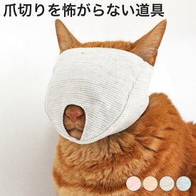 爪切り補助具 もふもふマスク 猫 マスク