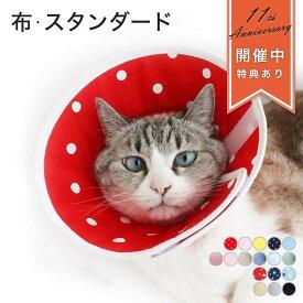 エリザベスカラー 猫 ソフト 柔らかい 獣医推薦 リピーター多数 フェザーカラー 【布スタンダード】