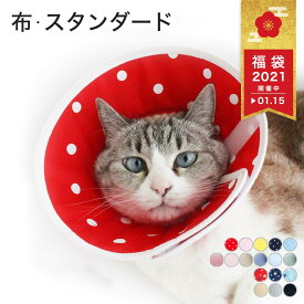 エリザベスカラー 猫 ソフト 柔らかい フェザーカラー 【布スタンダード】