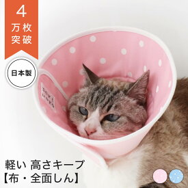 エリザベスカラー 猫 ソフト 柔らかい 獣医推薦 リピーター多数 フェザーカラー 【布・全面しん】