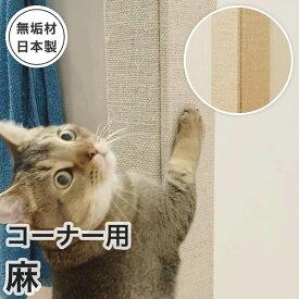壁まもる君 コーナー用 麻タイプ 一式セット 爪とぎ 防止 壁保護 猫 日本製 国産 無垢材 おしゃれ 爪研ぎ 角 受注生産