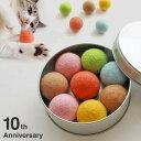 【10周年・数量限定】猫 おもちゃ 日本製 ころころ 羊毛 ボール 8個 セット 丸缶入