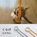 日本製 猫 おもちゃ くらげ じゃらし