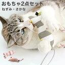 福袋 日本製 猫 おもちゃ セット ねずみ さかな ぬいぐるみ