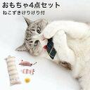福袋 猫 おもちゃ 4点セット ねこずきけりけり付 日本製 ボール ねずみ ぬいぐるみ