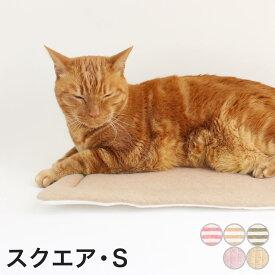 マット 猫 ベッド ozabu おざぶ スクエア S 日本製