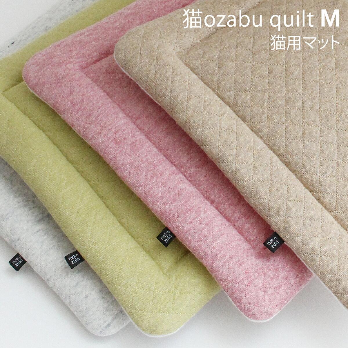マット 猫ozabu(おざぶ) 猫 ベッド オーガニックコットン キルト スクエア M
