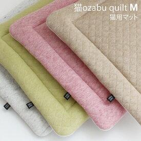 マット 猫 ベッド ozabu おざぶ キルト スクエア M 日本製
