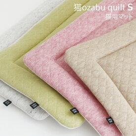 マット 猫 ベッド ozabu おざぶ キルト スクエア S 日本製