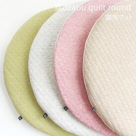 マット 猫 ベッド ozabu おざぶ キルト ラウンド 日本製