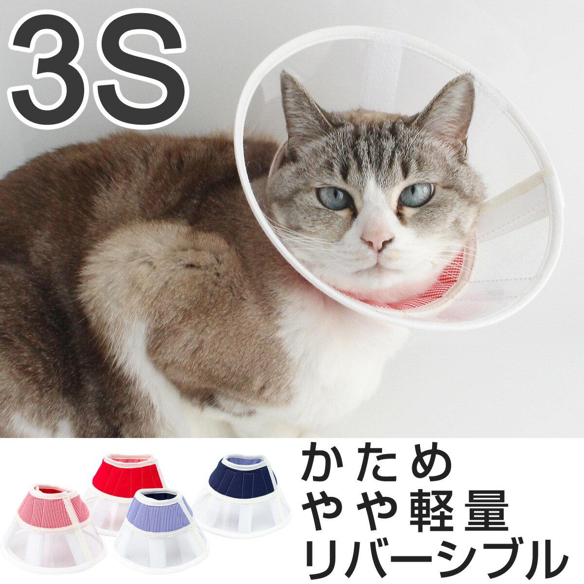 エリザベスカラー クリア ハード フェザーカラー 猫 介護用品 3S