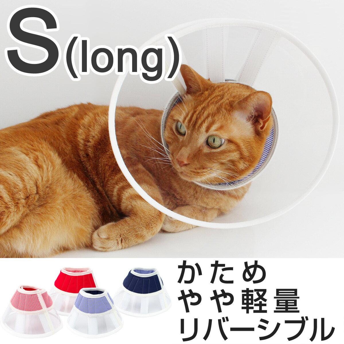 エリザベスカラー クリア ハード フェザーカラー 猫 介護用品 Sロング