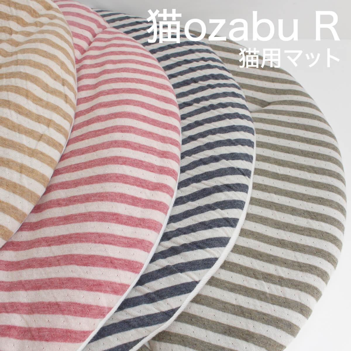 マット 猫ozabu(おざぶ) 猫 ベッド ラウンド