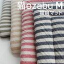マット 猫ozabu(おざぶ) 猫 ベッド スクエア M