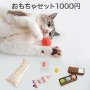 日本製 猫 おもちゃ 選べる1000円 福袋 ボール けりぐるみ