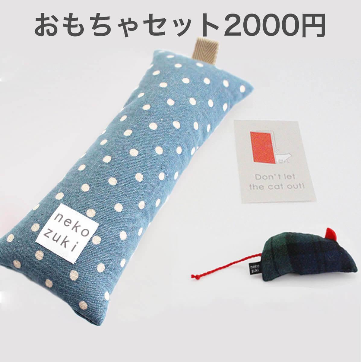 日本製 猫 おもちゃ 2000円 セット 福袋 けりぐるみ ぬいぐるみ 脱走防止