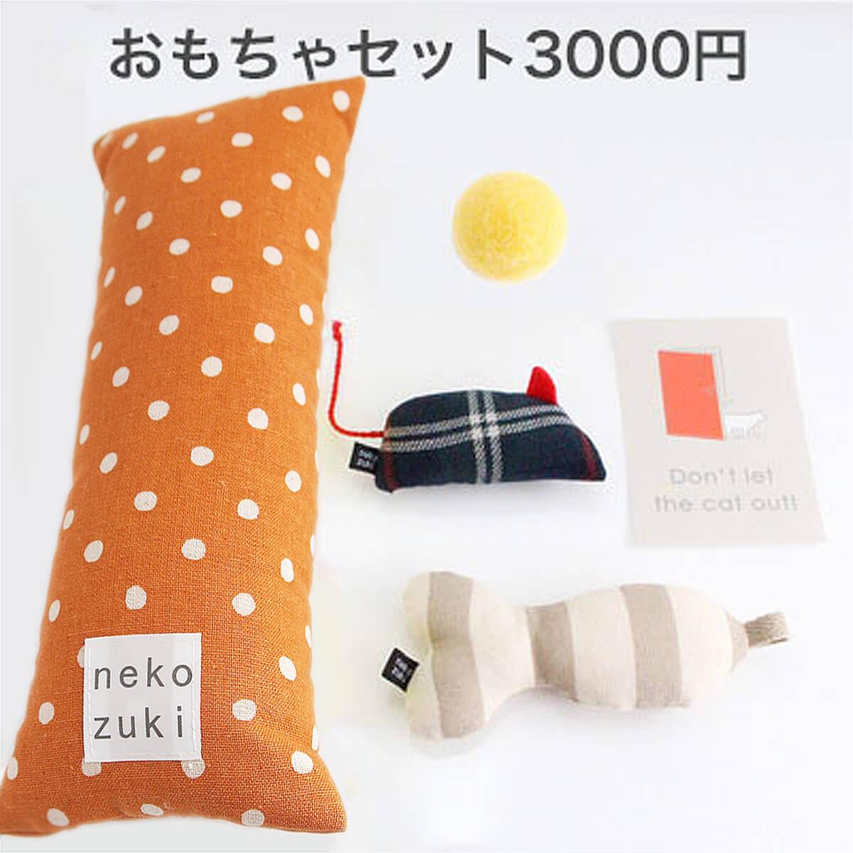 日本製 猫 おもちゃ 3000円 セット 福袋 ボール けりぐるみ ぬいぐるみ 脱走防止