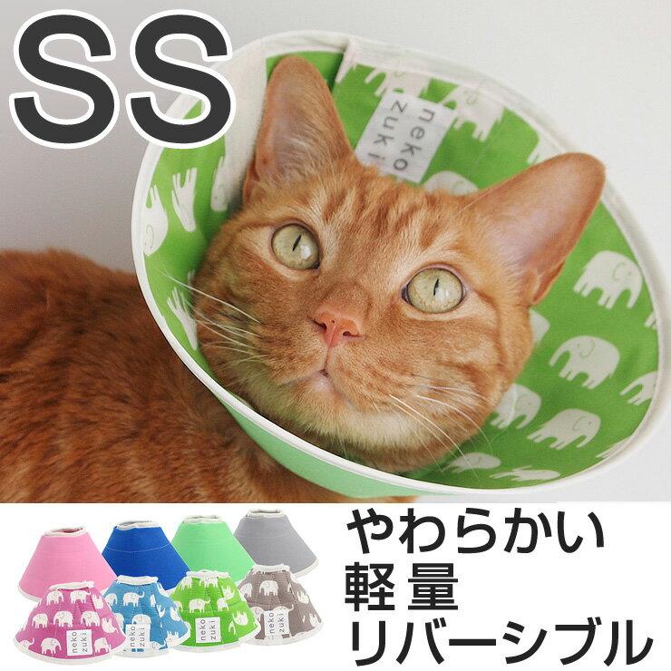 エリザベスカラー ソフト フェザーカラー 猫 介護用品 SS 象