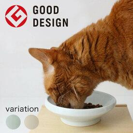 食器 猫 まんまボウル フード用M 磁器 日本製 (介護/高齢)