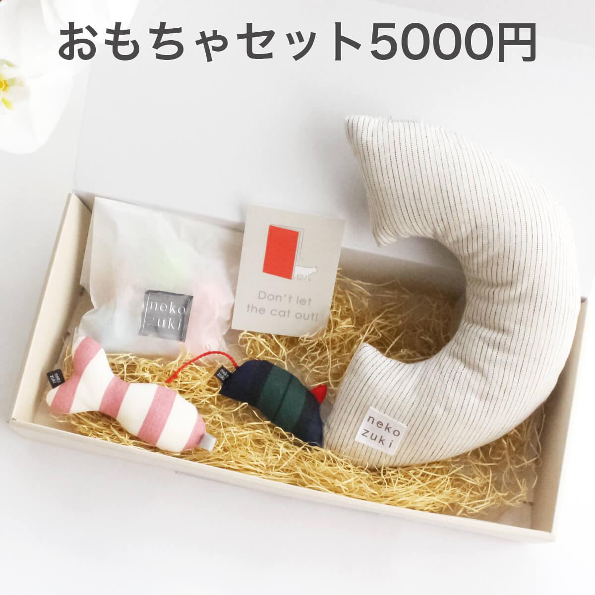 日本製 猫 おもちゃ 5000円 セット 福袋 ボール けりぐるみ ぬいぐるみ 脱走防止