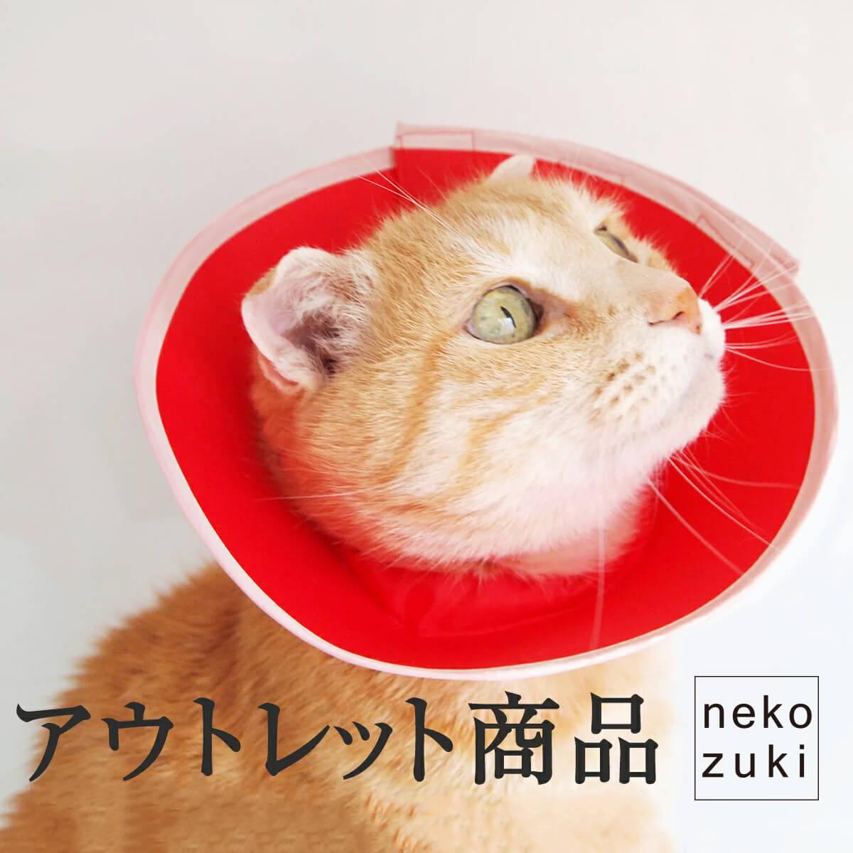アウトレット エリザベスカラー 猫 ソフト 柔らかい フェザーカラー 在庫限り 【旧サイズ・布タイプ】