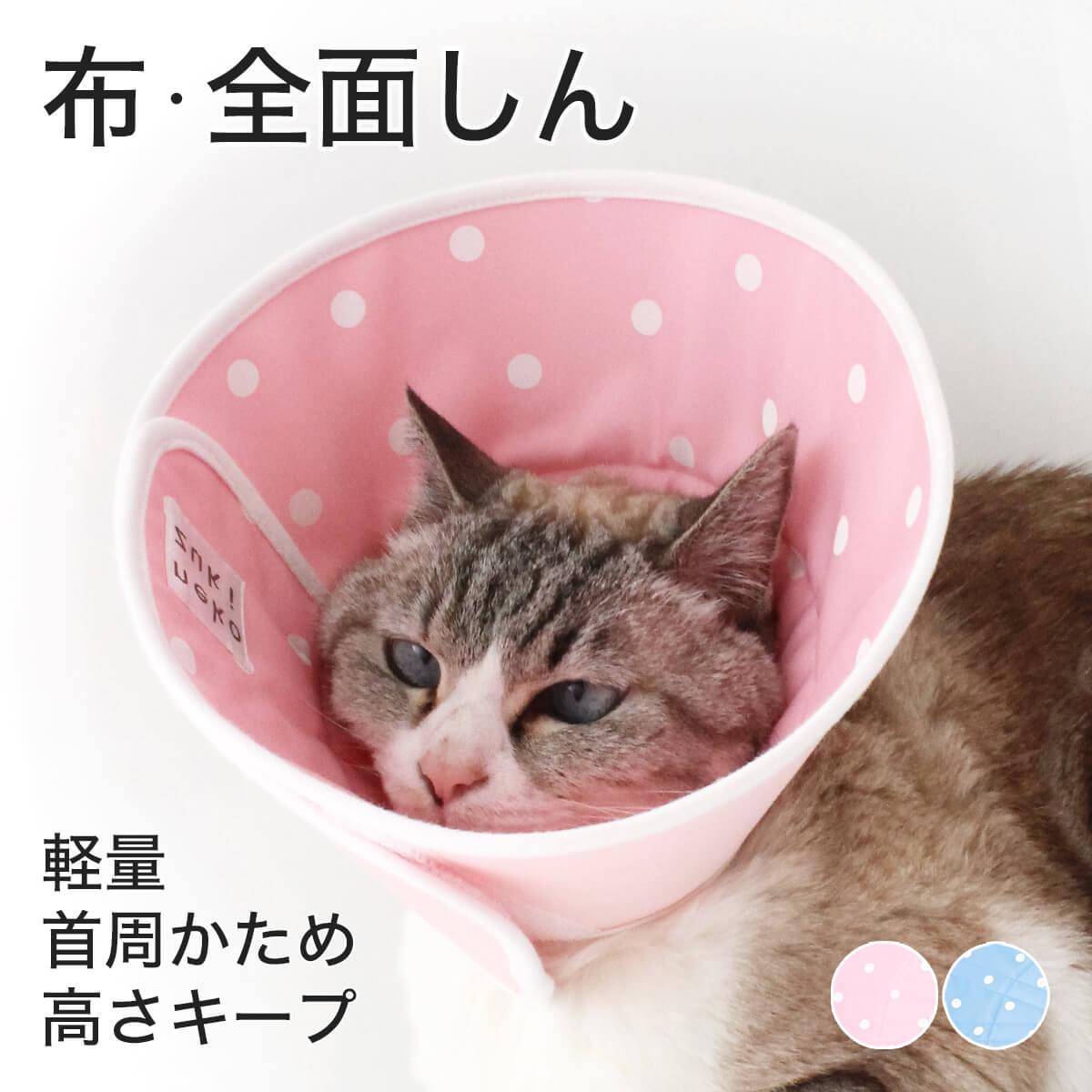 エリザベスカラー 猫 ソフト 柔らかい フェザーカラー 【布・全面しん】