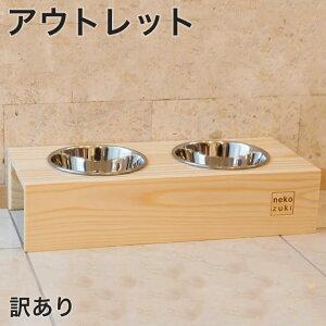 アウトレット 食器台 猫 まんま台 hole ダブル ステンレス食器 日本製