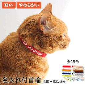 【名入れ付】 猫 首輪 フェルト 迷子防止 ねこともカラー nekotomoCOLLAR 日本製
