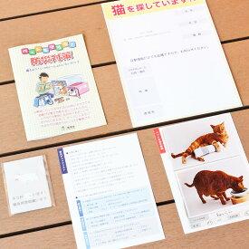 猫 避難 防災用品 nekozuki 防災セット 簡易版 防災カード 迷子チラシ ステッカー