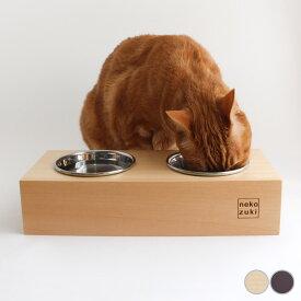 【数量限定】 食器台 猫 まんま台 hole ダブル ステンレス食器付 日本製
