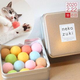 【猫の日・数量限定】 福袋 猫 おもちゃ 日本製 ころころぎっしり 羊毛 ボール 14個 セット
