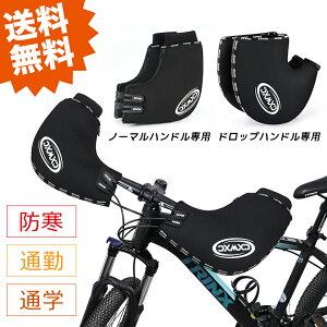 CXWXC 自転車 ハンドルカバー 防寒 防風 防水 ノーマルハンドル/ドロップハンドル対応 秋冬用(CX-003)