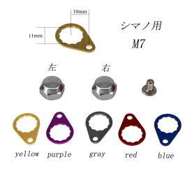 リールハンドルロックナットセット シマノ用 リールパーツ M7 父の日 プレゼント ギフト