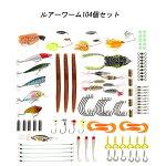 ルアーバス釣完全攻略ワーム色々102個セットルアーケース付(長方形,21×11×4cm)クランクベイト・メタルジグ・スピナーベイト・トップウォータープラグ・ワームなど(多種類選択)ルアー釣り初心者におすすめ