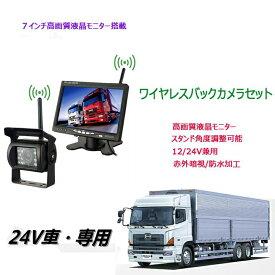ワイヤレス バックカメラモニター セット 赤外線暗視機能付 大型車・トラックにも最適!周波数 2.4GHz バック モニター/バックカメラ 24V バックモニター バックカメラ モニター セット 送料無料 バックカメラ セット トラック バックモニター