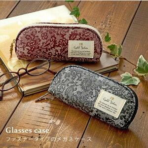メガネケース ファスナー付き 眼鏡ケース サングラスケース レディース かわいい 花柄 おしゃれ ソフトケース 老眼鏡ケース ギフト プレゼント お祝い レイシーアラベスク