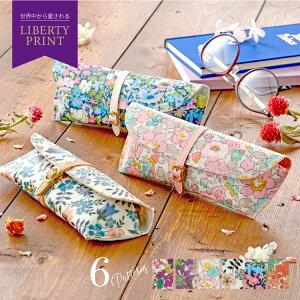 【 LIBERTY PRINT 】 リバティ プリント メガネケース / サングラスケース 花柄 スリム 軽量 おしゃれ レディース ギフト プレゼント お祝い