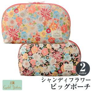 ビッグポーチ シャンディフラワー (ピンク・ブラック) / トラベルポーチ おしゃれ 化粧品 日本製 機能的 ギフト プレゼント お祝い トラベルポーチ