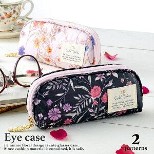 ななこ ファスナー付き メガネケース / 眼鏡ケース サングラスケース レディース かわいい 花柄 おしゃれ ソフトケース ギフト プレゼント お祝い トラベルポーチ
