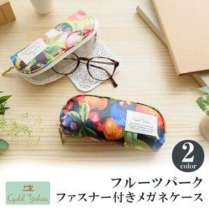 ファスナー付きメガネケース フルーツパーク (イエロー・ブラック) / メガネケース 眼鏡ケース サングラスケース レディース かわいい 花柄 おしゃれ ソフトケース ギフト プレゼント お祝