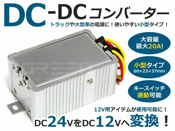 DCDCコンバーター 30アンペア 24V→12V 24V車 トラック 大型車 で 12V の カー用品 オーディオ が 使用可能に DC24V-12V 変換器 DCDC デコデコ コンバーター 電源 変圧 変換 自動車 コンセント アンペア 24V 12V ボルト