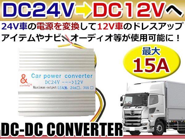 DCDCコンバーター 15アンペア 24V→12V 24V車 トラック 大型車 で 12V の カー用品 オーディオ が 使用可能に DC24V-12V 変換器 DCDC デコデコ コンバーター 電源 変圧 変換 自動車 コンセント アンペア 24V 12V ボルト