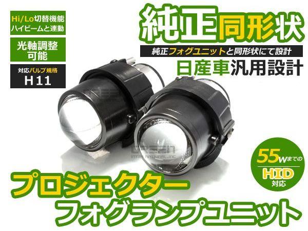 フォグランプ本体 ラフェスタ B30/NB30 H8/H11 H16.12〜H17.8HI/Lo切替 日産 hi/low フォグライト 純正交換式 フォグランプキット 本体 Fog プロジェクターレンズ 連動 HID LED との相性抜群