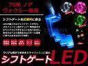 【選べるカラー4色】 ヴォクシー/ノア H19.6〜 70系 LEDシフトゲートイルミネーション シフトイルミ ブルー ホワイト ピンク グリーン 青 白 桃 ...
