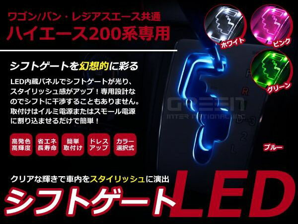送料無料 シフトゲートLED ルームランプ トヨタ ハイエース TRH200系 青/グリーン/ピンク/ホワイト LEDイルミネーション シフトノブ シフトゲート LEDパネル ルームランプ インテリアパネル