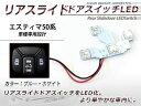 送料無料 リアスライドドアスイッチ用 LEDルームランプ トヨタ エスティマ 50系 ブル...