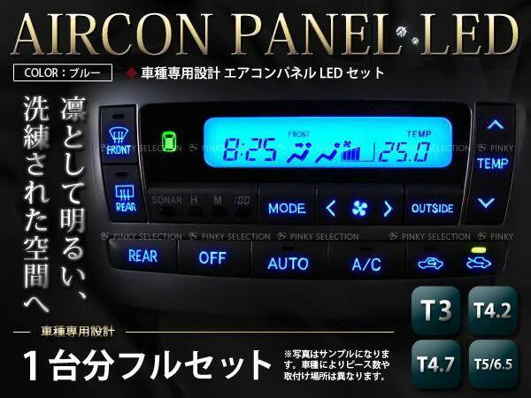 イプサム ACM20系 H13.5〜 ブルー/青 エアコンランプLED トヨタ オート・デジタル表示【T3 T4.2 T4.7 T5 インテリア パネル バルブ ライト AC 電球 ランプ 内装 イルミ ドレスアップ】
