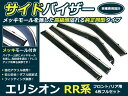 サイドバイザー/ドアバイザー エリシオン RR系 H16.5〜 メッキモール付