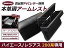 【送料無料】 アームレスト ハイエース 200系 ブラック レッドステッチ ベージュ ホワイト ダイヤキルト トヨタ 左右 …